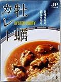 広島漁協牡蠣カレー220g (箱入) 【全国こだわりご当地カレー】