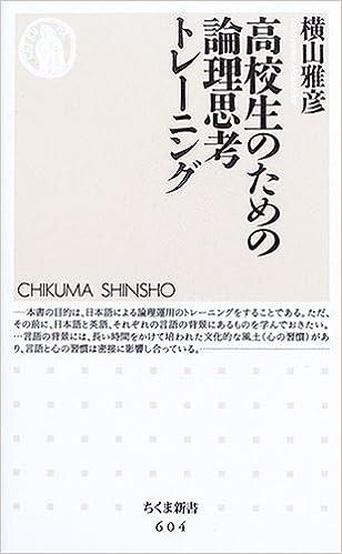 横山 雅彦著『高校生のための論理思考トレーニング』