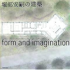 堀部安嗣の建築form and imagination