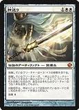 Magic: the Gathering / Godsend (012) - Journey into Nyx / A Japanese Single individual Card