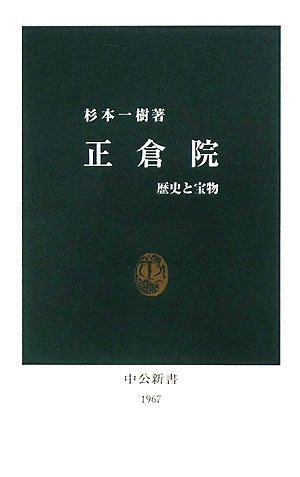 正倉院-歴史と宝物 (中公新書)