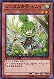 Yu-Gi-Oh / Kamui, Hope of Gusto () / Duel Terminal Chronicle 1 - Chapter of Awakening (DTC1-100) / A Japanese Single individual Card