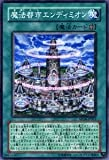Yu-Gi-Oh / Magical Citadel of Endymion (Common) / Structure Deck: Lord of the Magician (SD16-JP021) / Japanese Single Card by single card