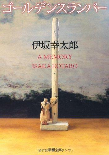 中毒必至! 読み始めたら止まらない、伊坂幸太郎オススメ文庫小説ランキング 12番目の画像