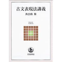 出雲路 修 著『古文表現法講義』の商品写真