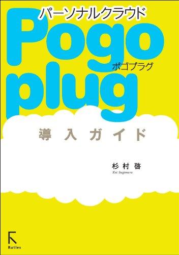 Pogoplug導入ガイド