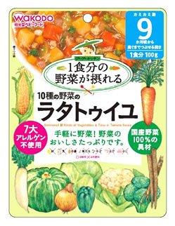 1食分の野菜が摂れる グーグーキッチン 10種の野菜のラタトゥイユ 100g 9か月頃から
