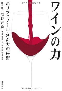 ワインの力―ポリフェノール・延命力の秘密