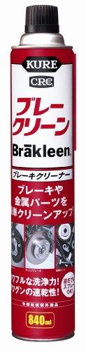 KURE(呉工業) ブレークリーンロング増量 (840ml) ブレーキクリーナー [ 品番 ] 3014 [HTRC2.1]