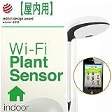Wi-Fiプラントセンサー「Koubachi」 観葉植物に必要な日光・温度・水分を測定し、スマホ・PCで管理! カンや経験に頼らずに植物を最適な環境で育てる(屋内用)