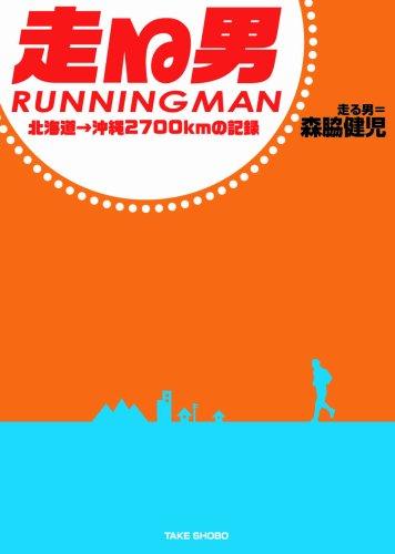 走る男 北海道→沖縄2700kmの記録