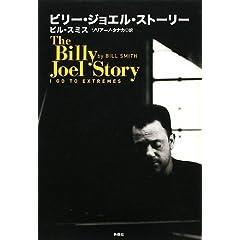 ビリー・ジョエル・ストーリー (単行本)