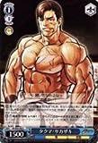 タクマ・サカザキ 【C】 KF-S05-092-C [weis-schwarz]《ヴァイスシュヴァルツ THE KING OF FIGHTERS収録カード》