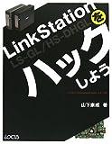 LinkStationをハックしよう