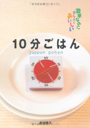 10分ごはん (激早なのにまんぷくおいしい)