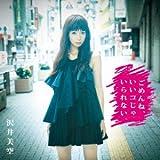 ごめんね、いいコじゃいられない。 [Single, Maxi] / 沢井美空 (CD - 2013)