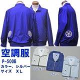 ■夏場を快適に!■空調服■ P-500B  (ポリエステル製) 長袖ブルゾンタイプ=熱中症対策に!【カラ  ー】シルバー、【サイズ】XL