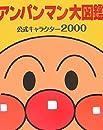 アンパンマン大図鑑—公式キャラクター2000