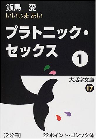 プラトニック・セックス〈1〉 (大活字文庫)