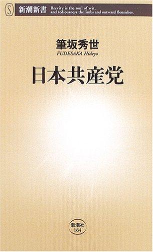 日本共産党 (新潮新書)