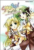 SHUFFLE! DAYS IN THE BLOOM (3) (カドカワコミックスAエース)
