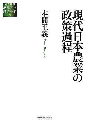現代日本農業の政策過程 (総合研究 現代日本経済分析 3)