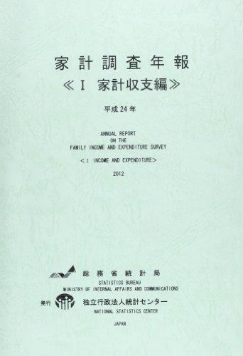 家計調査年報〈1〉家計収支編〈平成24年〉