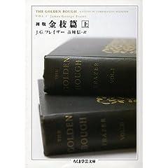 初版 金枝篇〈上〉 (ちくま学芸文庫)
