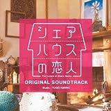 「シェアハウスの恋人」オリジナル・サウンドトラック