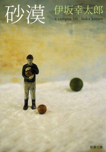 伊坂幸太郎のおすすめ作品ランキングTOP10:休日は伊坂幸太郎ワールドに浸れ。 6番目の画像