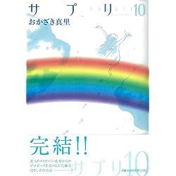サプリ10 (Feelコミックス)