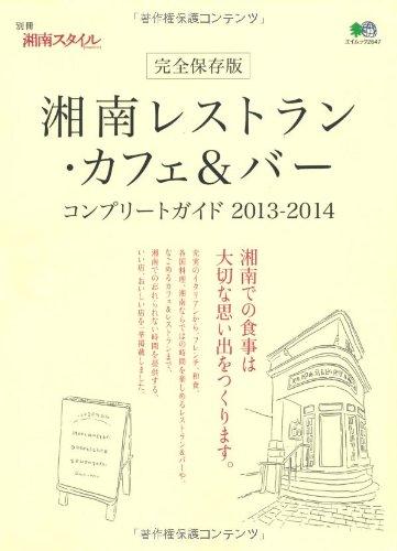 湘南レストラン・カフェ&バー コンプリートガイド 2013-2014(エイムック2647) (エイムック 2647 別冊湘南スタイルmagazine)