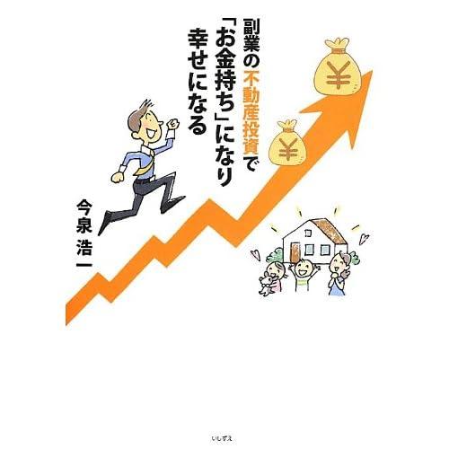 副業の不動産投資で「お金持ち」になり幸せになる