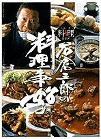 石倉三郎の料理事始め―男の自立は厨房にあり! (ポストサピオムック)