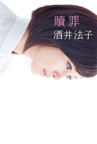 贖罪 [単行本] / 酒井法子 (著); 朝日新聞出版 (刊)