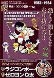 熱血!! コロコロ伝説 vol.4 1983-1984 (ワンダーライフスペシャル コロコロ30周年シリーズ)