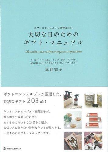 【バーゲンブック】 大切な日のためのギフト・マニュアル