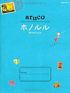 海外旅行の必需品ガイドブックはネット通販で購入 arucoホノルル