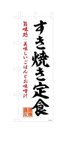 デザインのぼりショップ のぼり旗 1本セット すき焼き定食 専用ポール付 スリムショートサイズ(480×1440) 標準左チチテープ WAS062SS