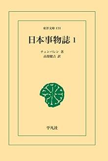 日本事物誌 1 (東洋文庫)