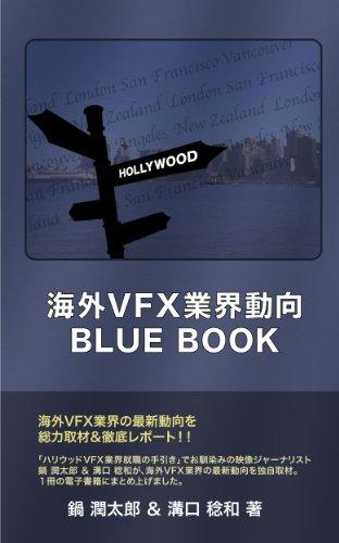 海外VFX業界動向BLUEBOOK