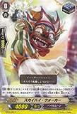 Cardfight!! Vanguard / Skyhigh Walker (BT05/080) / Booster Set 5: Awakening of Twin Blades / A Japanese Single individual Card