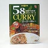 ご当地カレー(沖縄)58カレー(ゴーヤカレー)10食
