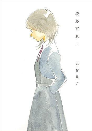 [志村貴子] 淡島百景 第01巻