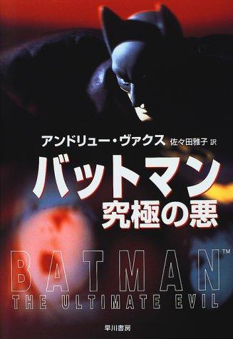 バットマン 究極の悪 (Hayakawa Novels)