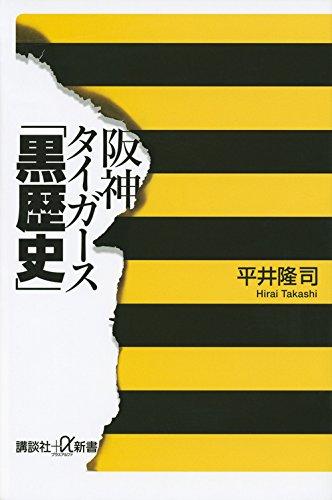 阪神タイガース「黒歴史」 (講談社+α新書) -