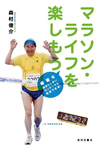 マラソン・ライフを楽しもう―練習をあまりしないランナーでも完走できる!