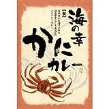 海の幸カニカレー210g (箱入) 【全国こだわりご当地カレー】