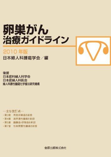 卵巣がん治療ガイドライン 2010年版 (第3版)