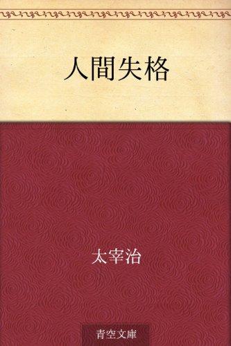 """読んでないと恥ずかしい、おすすめの日本純文学作品。""""大人にこそ""""読んでほしい「珠玉の8作品」 2番目の画像"""
